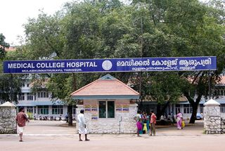 Thrissur-medical-college-gate
