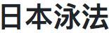 Nihon Eiho characters